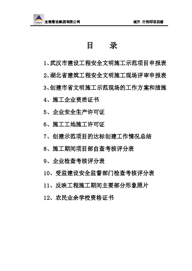 湖北省创建施工现场安全文明工作申报目录-图一