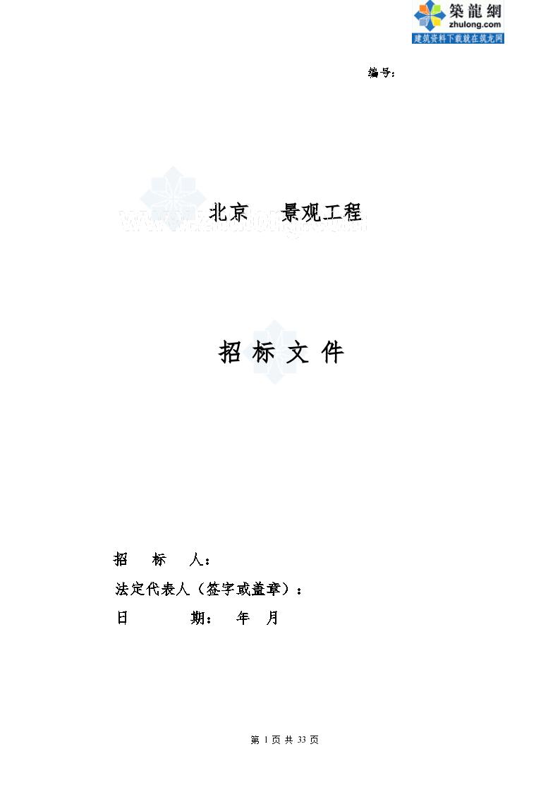 北京某园林景观工程施工招标文件-图一