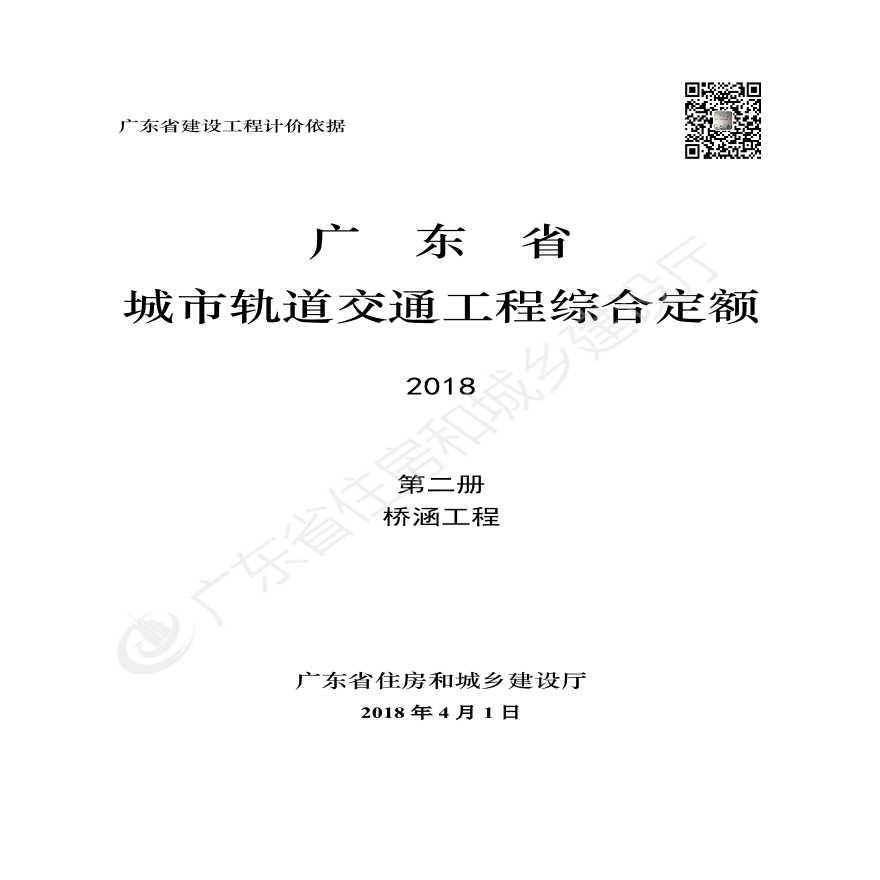 《广东省城市轨道交通工程综合定额》2-第二册 桥涵工程-图一