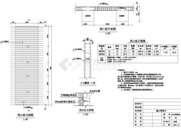 11米高岩土混合边坡抗滑桩加悬臂式挡土墙支护施工图设计-图二