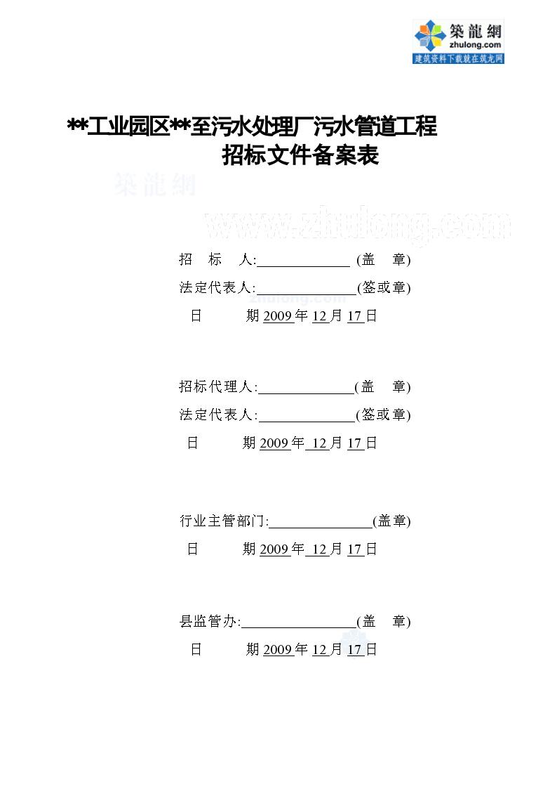 某污水处理厂污水管道工程招标文件-图二
