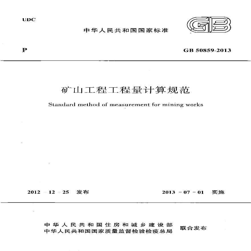 《矿山工程工程量计算规范 GB50859-2013》-图一