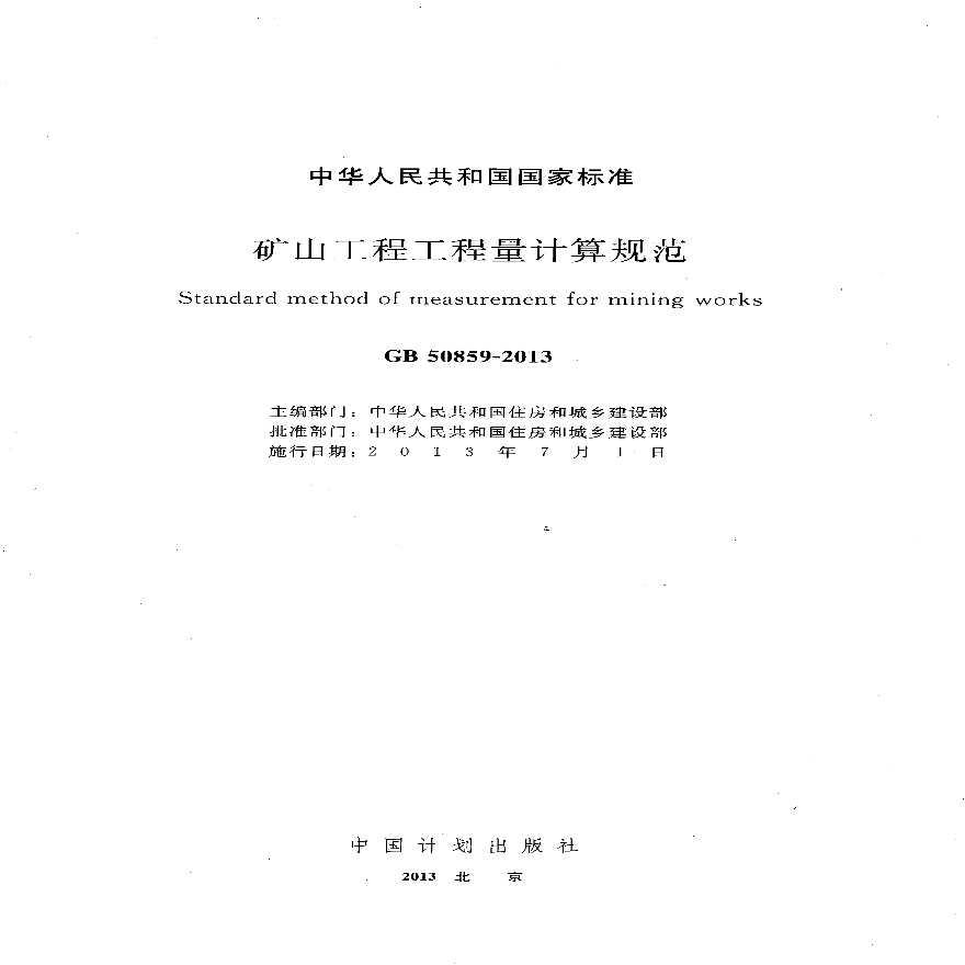 《矿山工程工程量计算规范 GB50859-2013》-图二