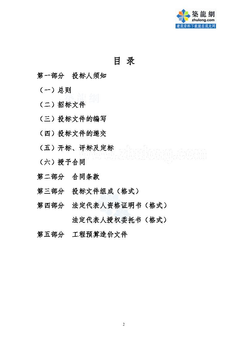 某污水处理厂尾水排放管工程招标组织文件-图二