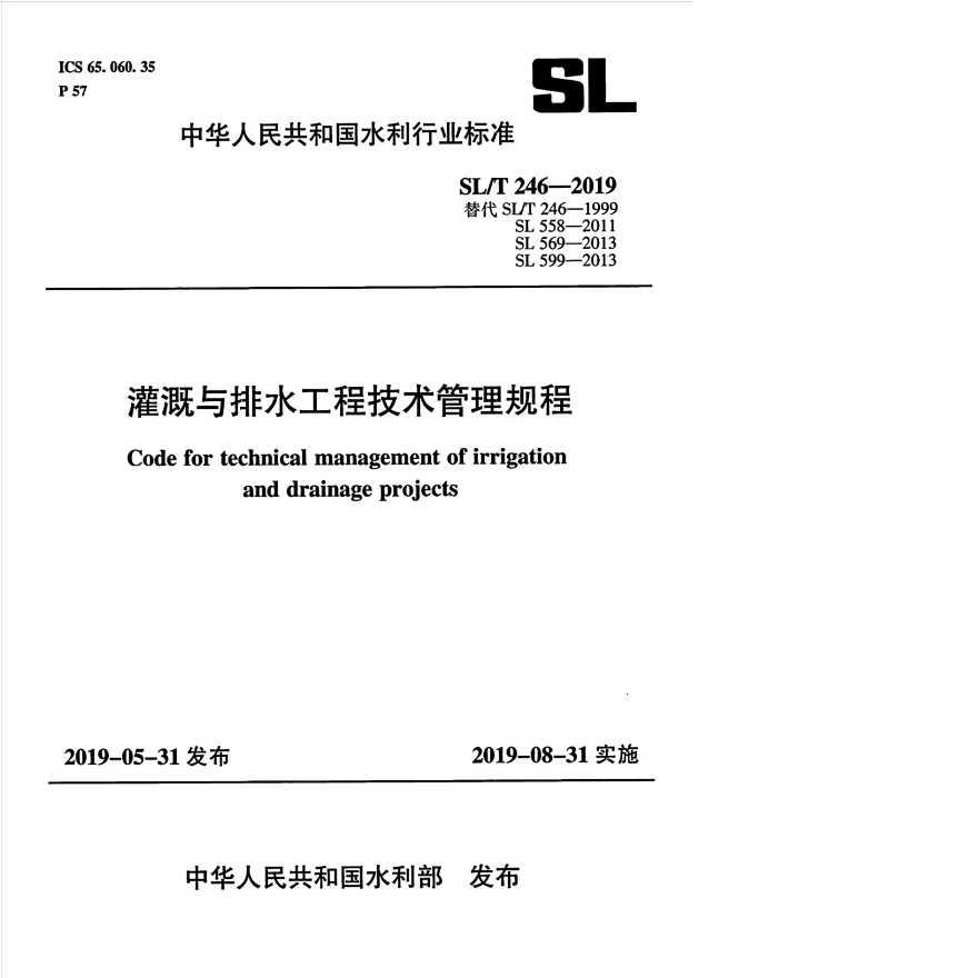 SL∕T 246-2019 灌溉与排水工程技术管理规程-图一