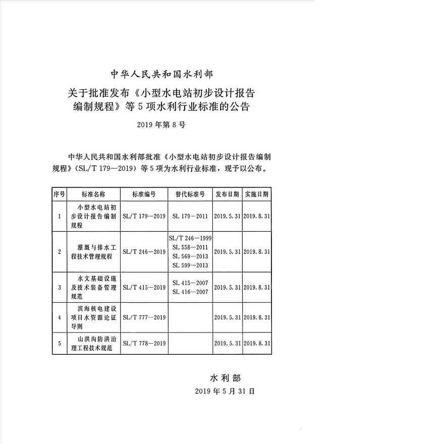 SL∕T 246-2019 灌溉与排水工程技术管理规程-图二