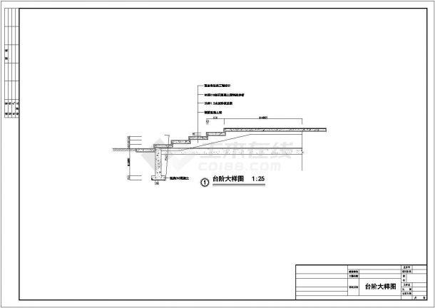 江西某滨湖公园景观设计台阶做法CAD施工图详施-图一