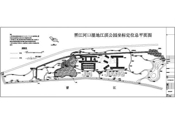 某湿地江滨公园园林施工图道路及小品CAD定位图-图一