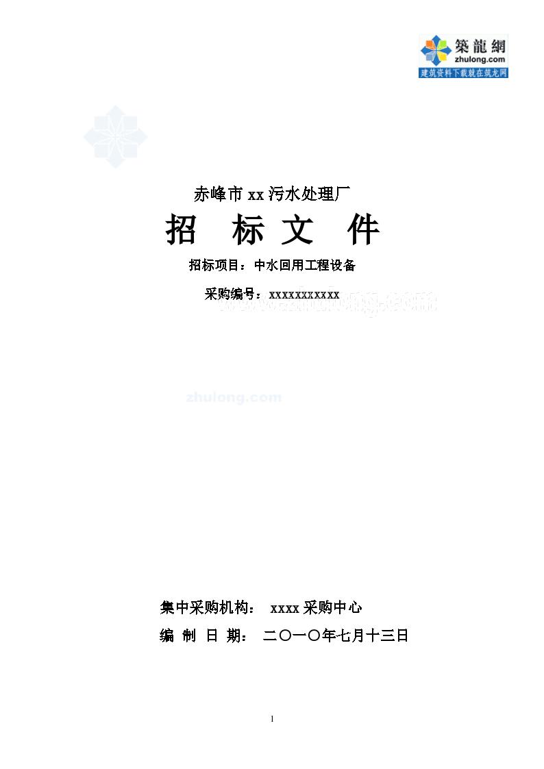 赤峰市某污水处理厂中水回用工程设备招标组织文件-图一