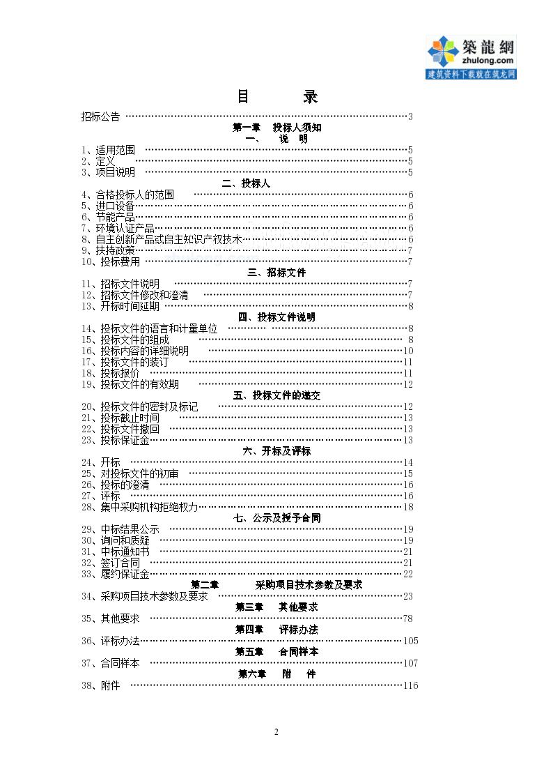 赤峰市某污水处理厂中水回用工程设备招标组织文件-图二