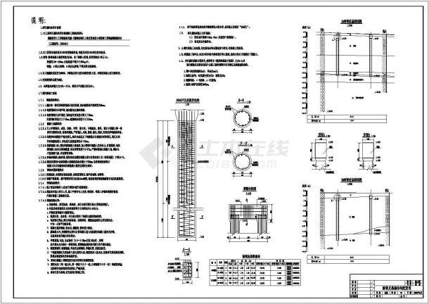 浙江省瑞金市某农用桥梁全套cad设计施工图纸-图二