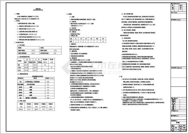 [北京]某建材城暖通空调(水源热泵)设计cad全套施工图(含设计说明)-图一