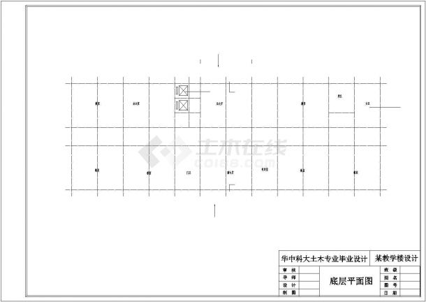 土木工程毕业设计_[学士]某7层教学楼毕业设计图纸(含计算书、建筑结构设计图)-图一