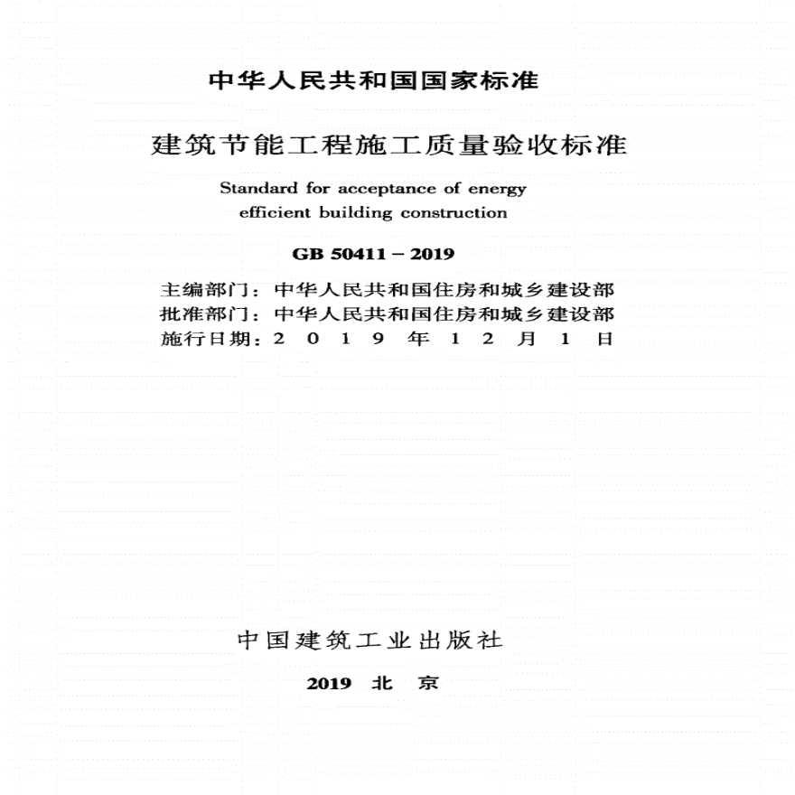 GB50411-2019 建筑节能工程施工质量验收标准-图二