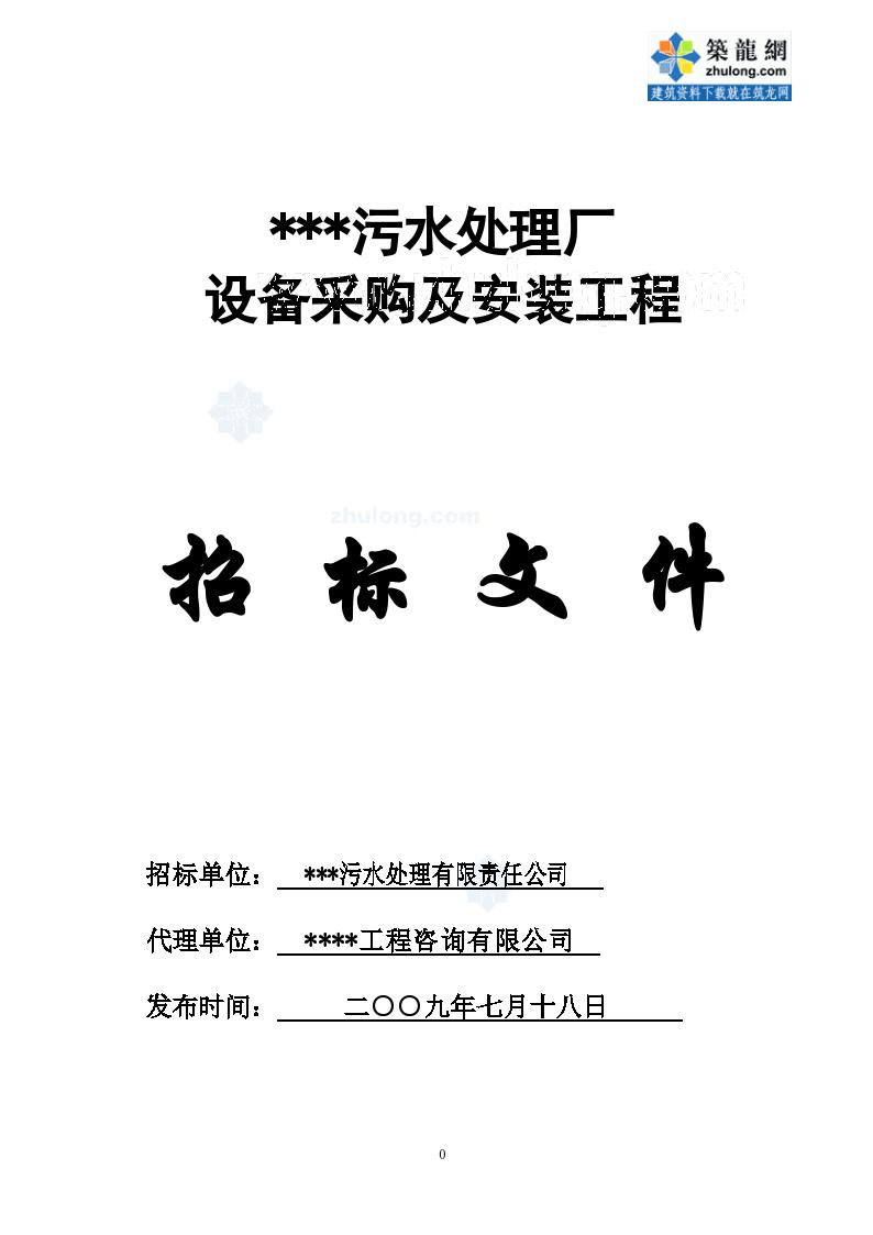 2009年安徽某污水处理厂设备采购及安装招标文件-图一