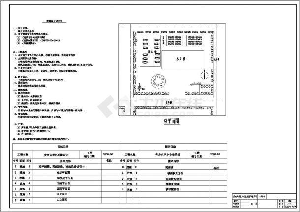 【6层】5614.96平米高校办公楼CAD毕业设计(含计算书,建筑、结构图)-图一