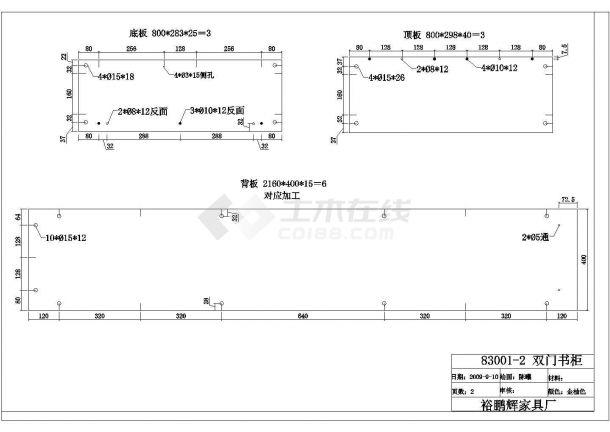 某家具厂书柜设计cad全套施工图(含5套设计)-图二