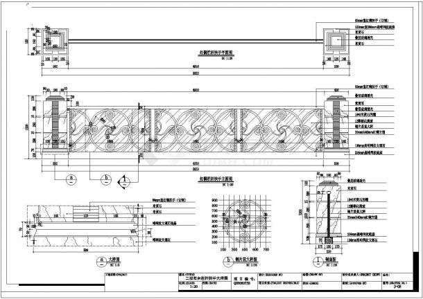 某酒店栏杆扶手装修设计cad施工详图-图一