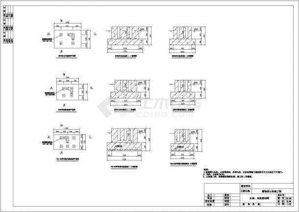 某城市印染厂废水处理工艺流程整套施工CAD图-图二