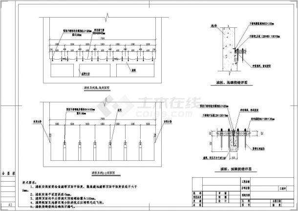 某地区生物化工厂污水处理工程工艺流程施工CAD图-图二