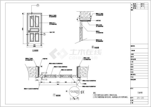某地区联排报住宅楼建筑装修方案设计施工CAD图纸-图二