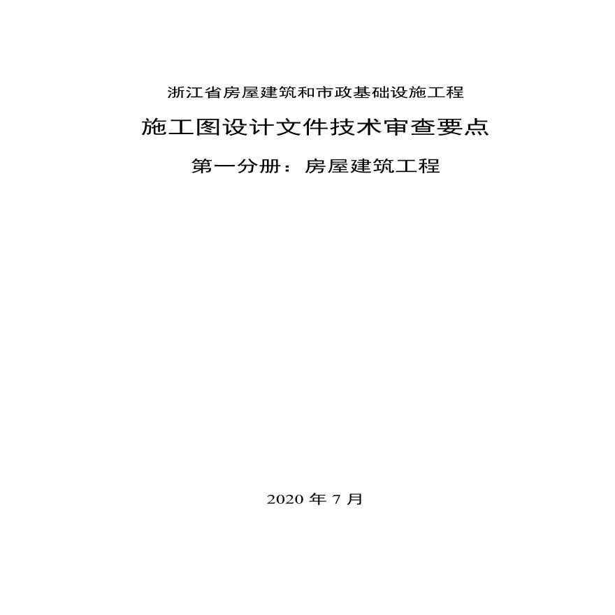 浙江省建筑施工图审查要点(第一分册:房屋建筑工程)-图一