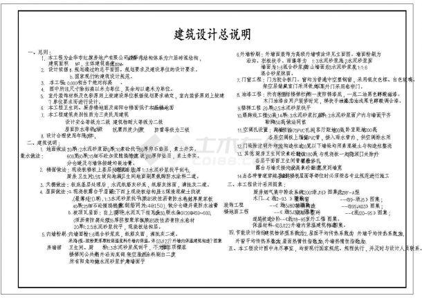 江苏1A小区全套建筑施工设计全套施工cad图-图一