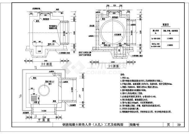 检查井标准结构图设计施工图-图一