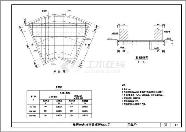 检查井标准结构图设计施工图-图二