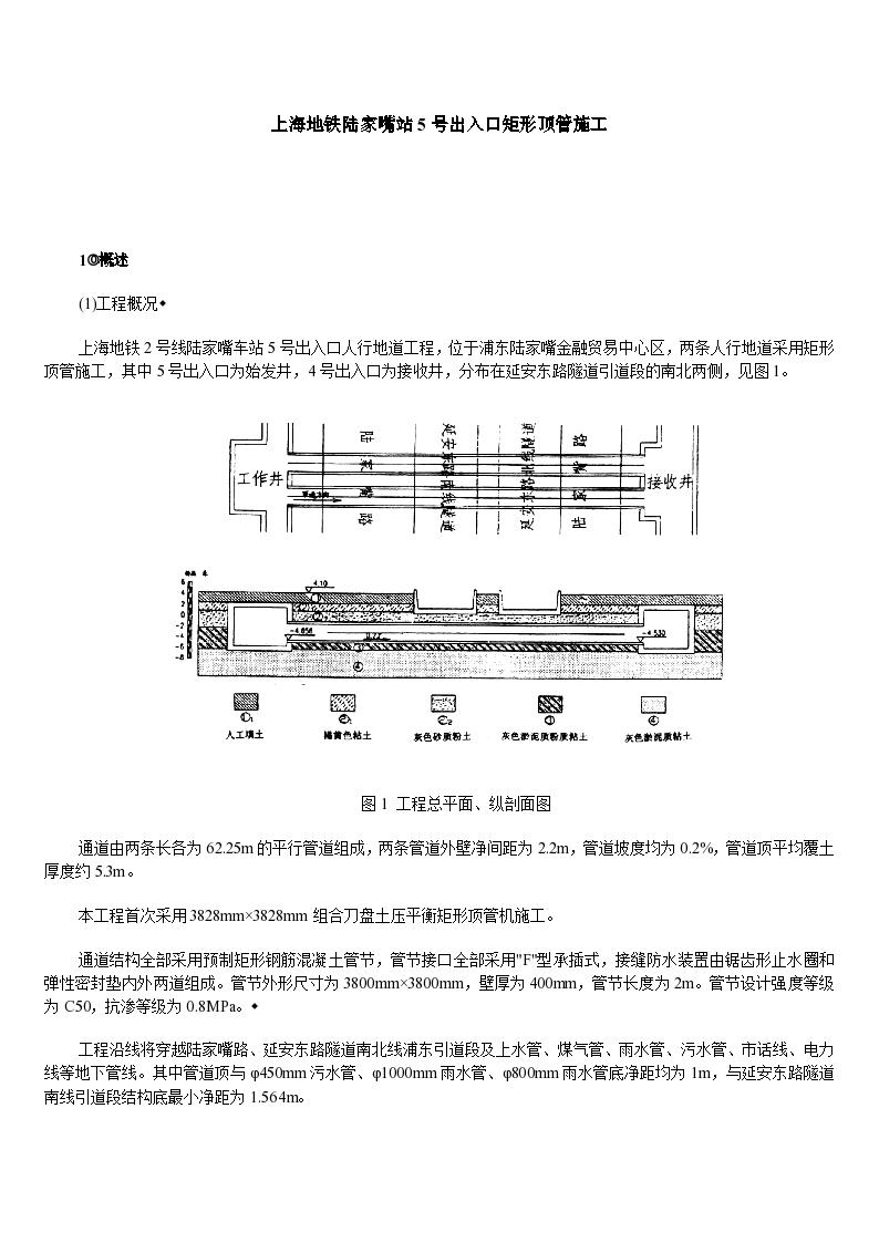 上海浦东陆家嘴金融贸易中心区地铁陆家嘴站出入口矩形顶管施工-图一