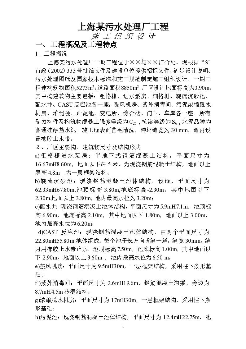 上海某污水处理厂组织设计方案-图一