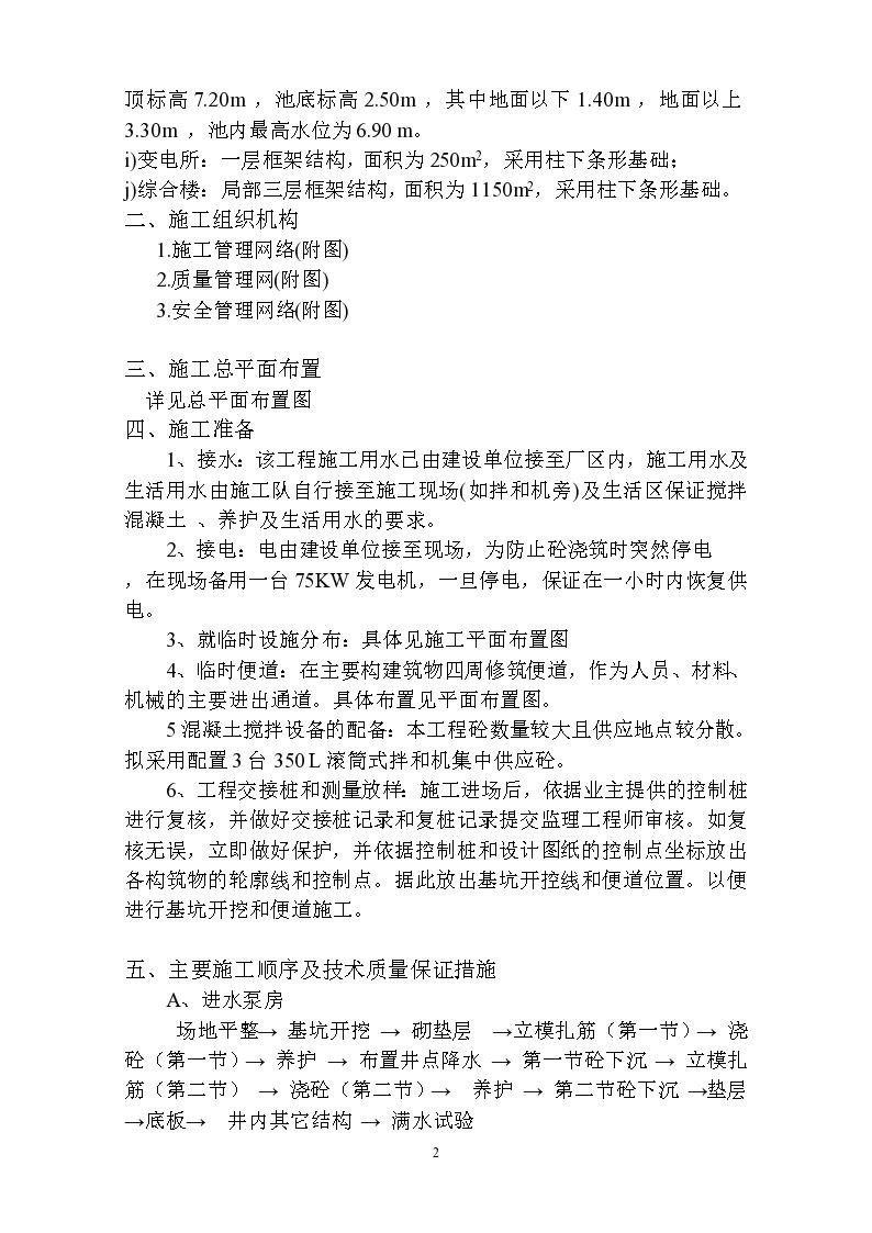 上海某污水处理厂组织设计方案-图二