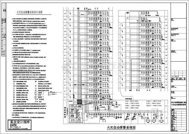 某十六层办公楼火灾自动报警系统设计cad图纸-图一