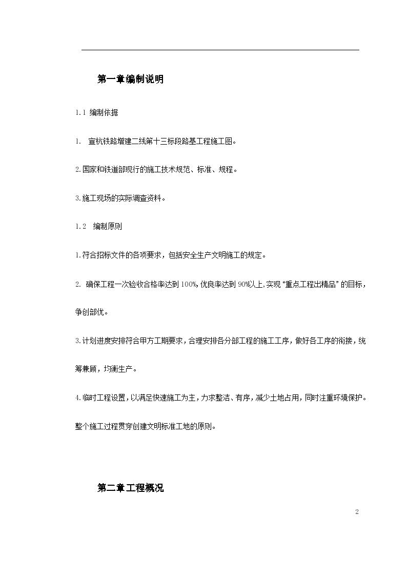某市宣杭铁路路基施工组织设计方案-图二