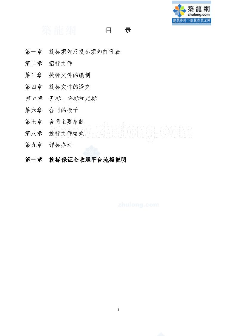 山东小学建设工程施工招标文件-图二