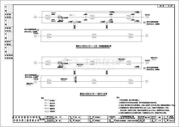 某城市大学城复线隧道工程项目设计施工CAD图纸-图二