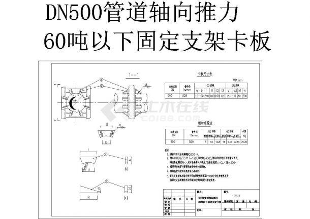 某城郊热力管线工程项目设计施工CAD图纸-图一