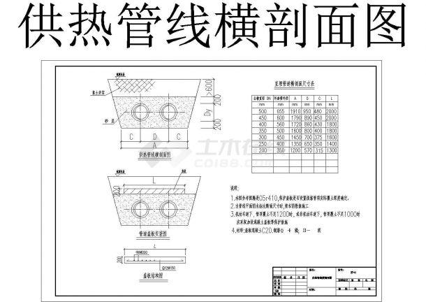 某城郊热力管线工程项目设计施工CAD图纸-图二