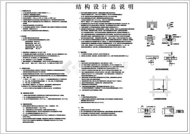 土木工程毕业设计_[学士]四层框架教学楼毕业设计图纸(含计算书建筑、结构图)-图一