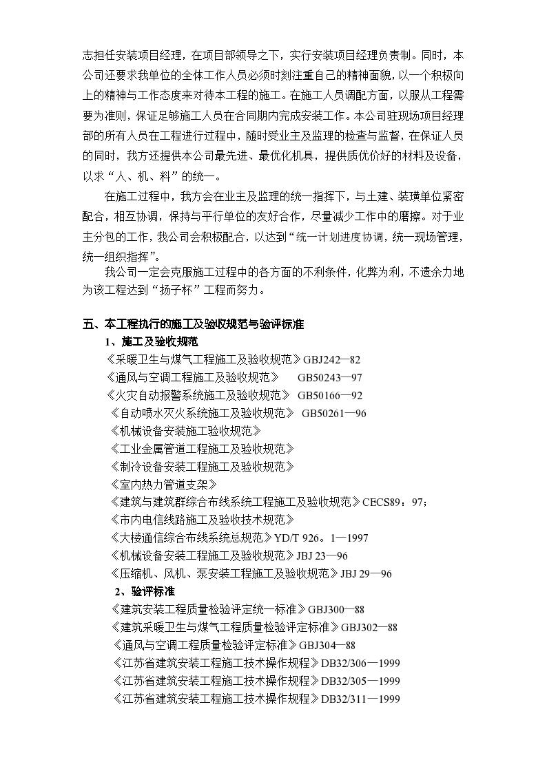 南通海关、支局业务综合大楼水电暖通安装施工组织设计/-图二