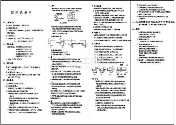 办公楼设计_【3层】2677.9平 连云港渔业公司办公楼施工组织设计图纸(含建筑结构图,横道图,施工平面布置图)-图二