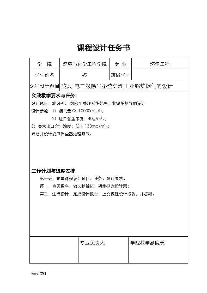 旋风-电二级除尘系统处理工业锅炉烟气课程设计说明书-图二