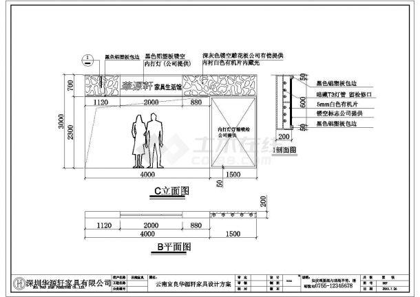 华源轩家具专卖店室内装修设计cad全套施工图-图二
