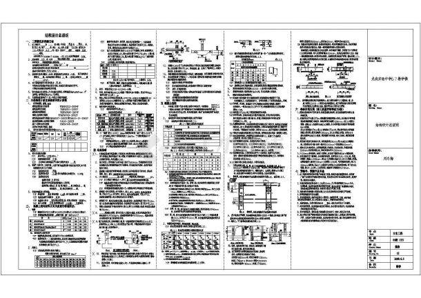 土木工程毕业设计_【六层】某地2868平米局部教学楼毕业设计(计算书、建筑、结构图)-图一