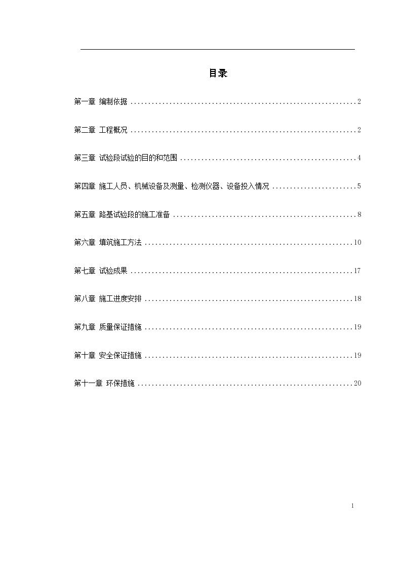 上海高速铁路路基填筑试验段施工组织方案-图一