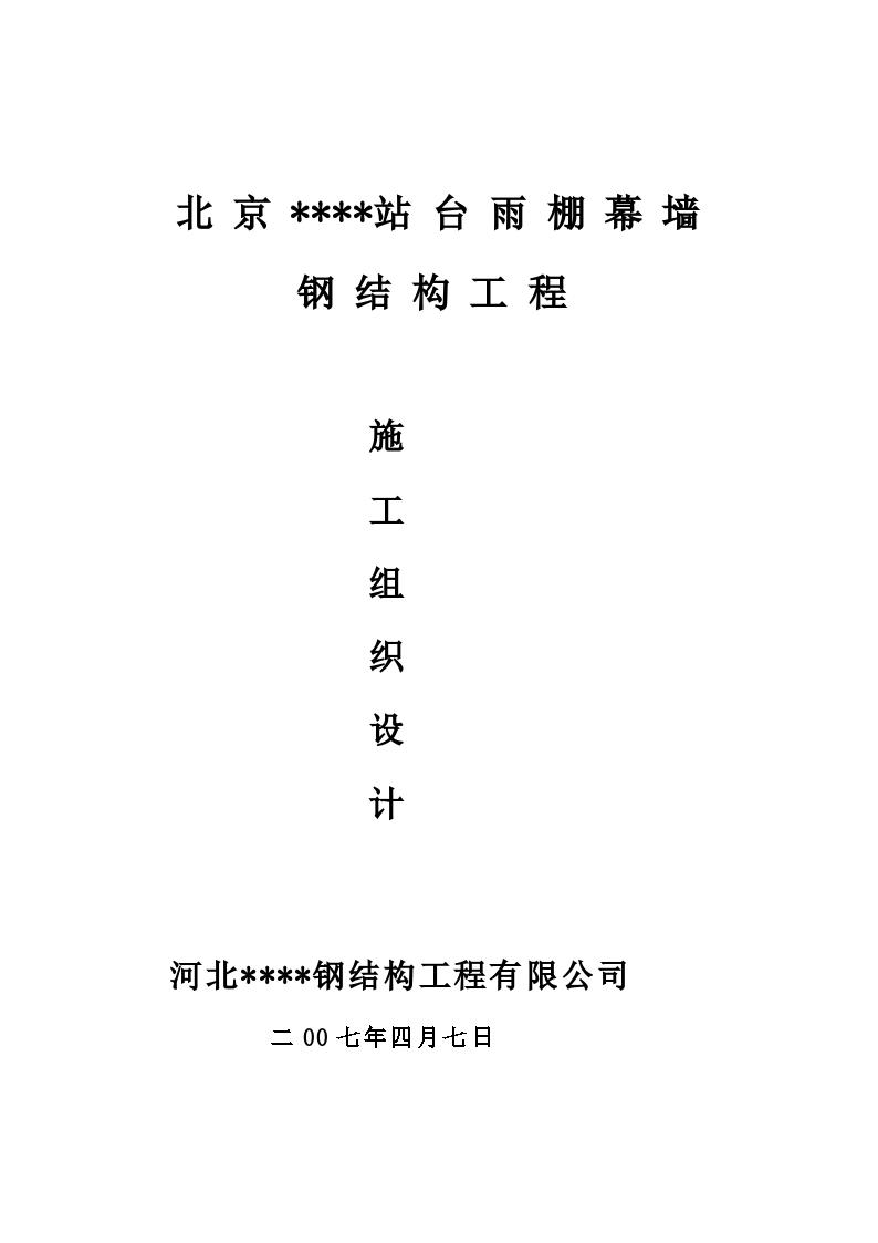 北京某大型车站站台雨棚幕墙钢结构项目施工方案-图一