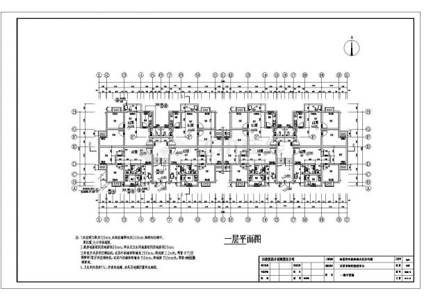 某小区6层住宅楼全套施工组织设计图纸(图纸,横道图和施工总平面图,论文,工程量计算)-图一