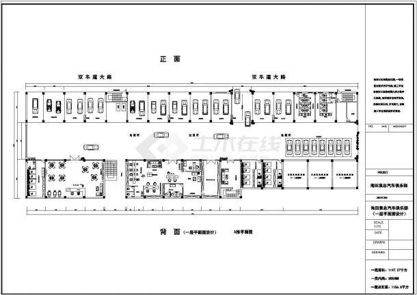 汽车俱乐部平面图建筑设计CAD立面图-图一
