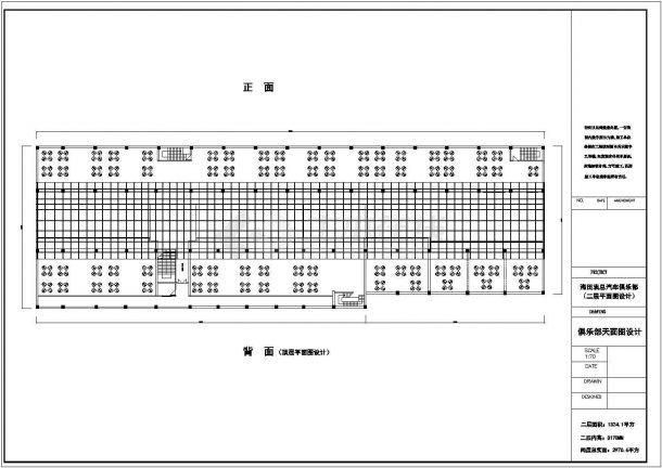汽车俱乐部平面图建筑设计CAD立面图-图二
