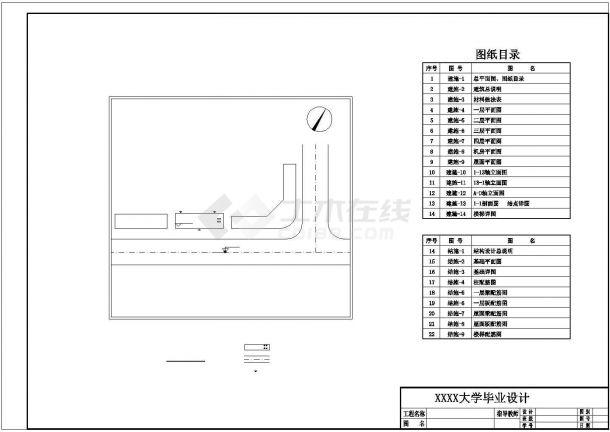 办公楼设计_某地四层办公楼建筑施工设计cad图纸(建筑结构CAD图纸、结构计算书、施工组织、施工进度计划表、施工平面图等)-图一